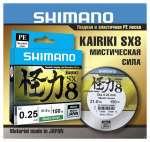 Плетеный шнур Shimano PEx8 KAIRIKI SX